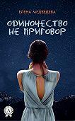 Елена Медведева -Одиночество не приговор