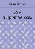 Дмитрий Луговой -Все ипротиввсех