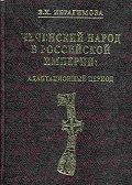 Зарема Хасановна Ибрагимова -Чеченский народ в Российской империи. Адаптационный период