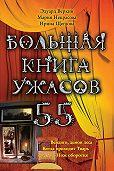 Эдуард Веркин -Большая книга ужасов – 55 (сборник)