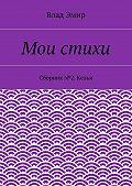 Влад Эмир -Мои стихи. Сборник №2. Келья