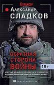 Александр Сладков - Обратная сторона войны