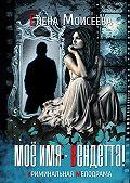 Елена Моисеева - Мое имя – Вендетта! криминальная мелодрама