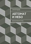 Сергей Редков - Автомат инебо