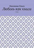 Ольга Пахомова -Любовь как книга. Стихи