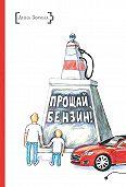 Анна Зорина -Прощай, бензин!