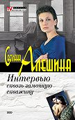 Светлана Алешина - Интервью сквозь замочную скважину