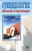 Сборник -Суицидология. Прошлое и настоящее