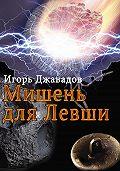 Игорь Джавадов -Мишень для левши (сборник)