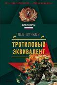 Лев Пучков -Тротиловый эквивалент
