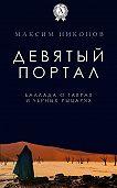Максим Никонов -Девятый портал. Баллада о таврах и черных рыцарях