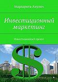 Маргарита Акулич -Инвестиционный маркетинг. Инвестиционный проект