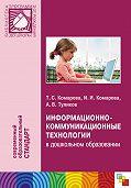 Т. С. Комарова, А. В. Туликов, И. И. Комарова - Информационно-коммуникационные технологии в дошкольном образовании
