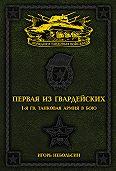 Игорь Небольсин -Первая из Гвардейских. 1-я танковая армия в бою