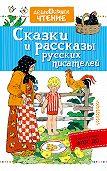 Лев Толстой -Сказки и рассказы русских писателей (сборник)