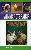 Юрий Харчук -Анималотерапия. Домашние животные и наше здоровье