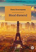 Инна Белозерова -Blood diamond