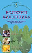 Ирина Малышева -Болезни кишечника: диагностика, лечение, профилактика