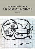 Александра Сашнева -Си бемоль метель