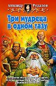 Александр Рудазов -Три мудреца в одном тазу