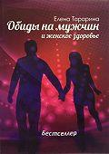 Елена Тарарина -Обиды на мужчин и женское здоровье