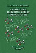 Олег Ерышев -Химические и нехимические зависимости