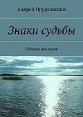 Андрей Прудковский - Знаки судьбы. Сборник рассказов