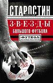 Николай Старостин -Звезды большого футбола