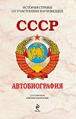 Кирилл Королев - СССР. Автобиография