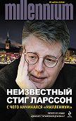 Стиг Ларссон -Неизвестный Стиг Ларссон. С чего начинался «Миллениум» (сборник)