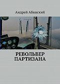 Андрей Абинский -Револьвер партизана