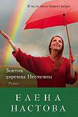 Елена Настова -Зонтик царевны Несмеяны