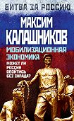 Максим Калашников -Мобилизационная экономика. Может ли Россия обойтись без Запада?