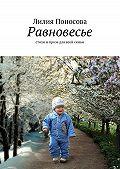 Лилия Поносова - Равновесье. стихи и проза для всей семьи