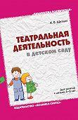 А. В. Щеткин - Театральная деятельность в детском саду. Для занятий с детьми 5-6 лет