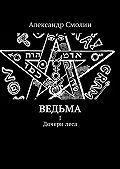 Александр Смолин -Ведьма. I. Дочерилеса