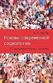 Владимир Шутов - Основы современной социологии. 15 фундаментальных законов