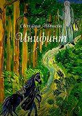 Светлана Ивашева - Инифинт. Приключенческий роман