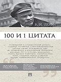 Анастасия Сарычева - Ленин В.И. 100 и 1 цитата