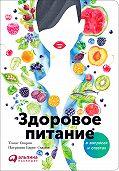 Томас Сварни -Здоровое питание в вопросах и ответах
