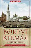Виктор Сутормин -Вокруг Кремля и Китай-Города