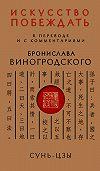 Сунь-цзы -Искусство побеждать. В переводе и с комментариями Бронислава Виногродского