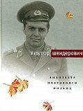 Виктор Шендерович - Кинотеатр повторного фильма