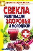 Виктор Зайцев - Свекла. Рецепты для здоровья и молодости