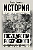 Николай Карамзин -Полная история государства Российского в одном томе