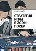 Алексей Номейн -Стратегия игры в Zoom-покер