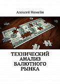 Алексей Номейн -Технический анализ валютного рынка