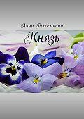 Анна Потемкина -Князь