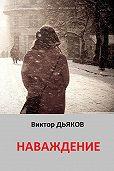 Виктор Дьяков - Наваждение