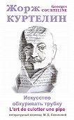 Жорж Куртелин -Искусство обкуривать трубку / L'art de culotter une pipe